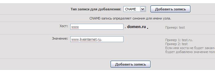 Подключение домена к вашему li.ru блогу в картинках 3