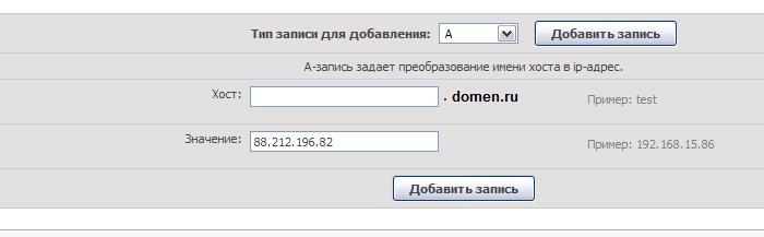 Подключение домена к вашему li.ru блогу в картинках 4