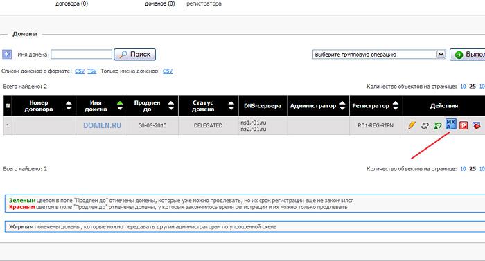 Подключение домена к вашему li.ru блогу в картинках 2
